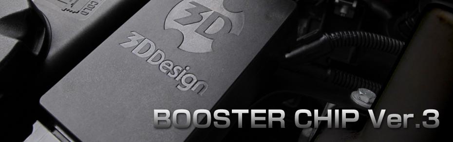 boosterchip